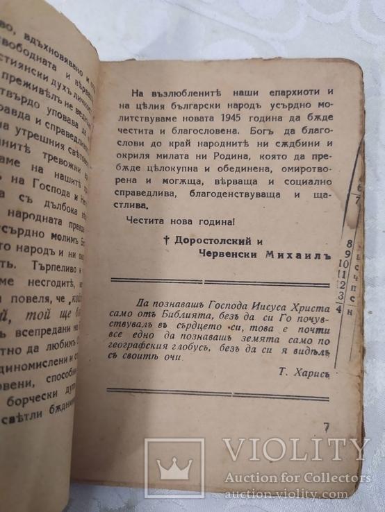 Вера и живот 1945, фото №4