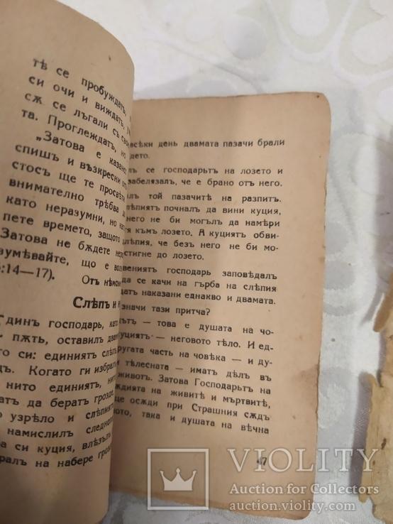 Вера и живот 1945, фото №5