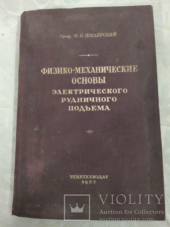 Физико механические основы электрического рудничного подъёма углетехиздат 1952, фото №2
