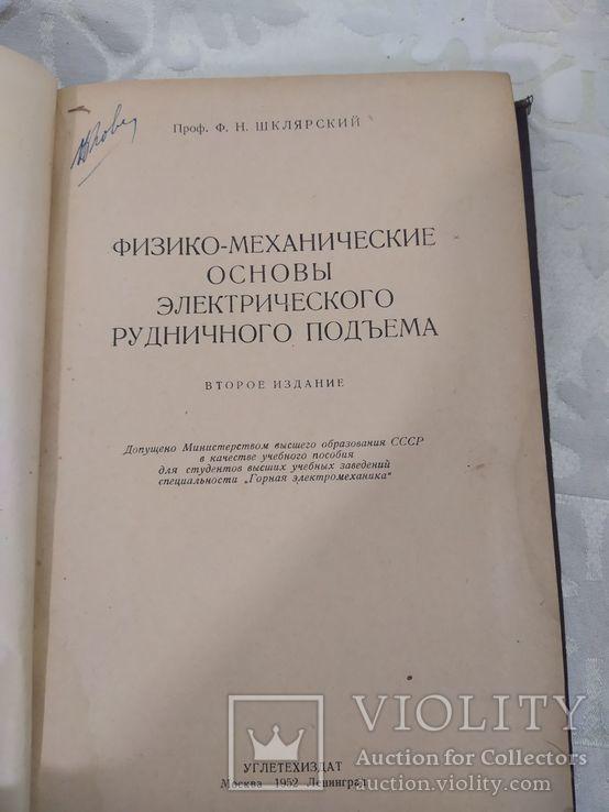 Физико механические основы электрического рудничного подъёма углетехиздат 1952, фото №3