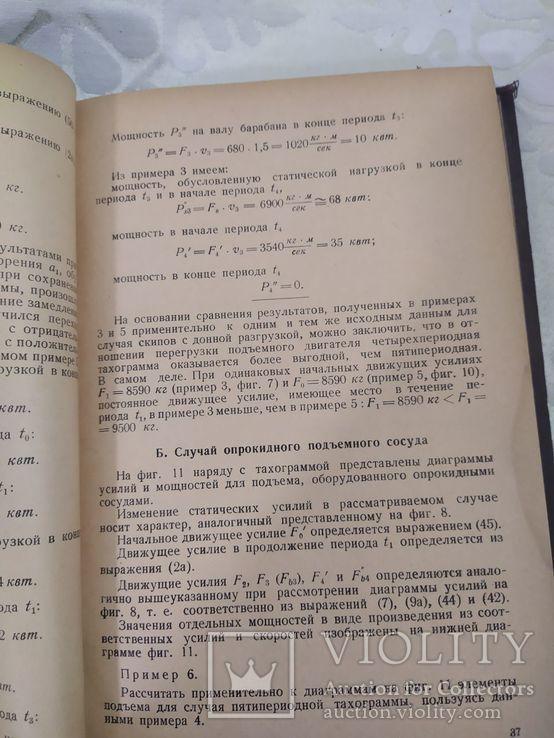 Физико механические основы электрического рудничного подъёма углетехиздат 1952, фото №4