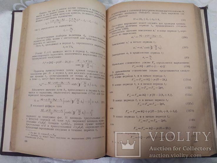 Физико механические основы электрического рудничного подъёма углетехиздат 1952, фото №6