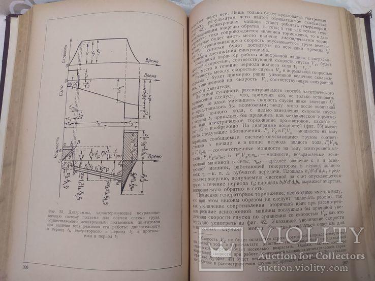 Физико механические основы электрического рудничного подъёма углетехиздат 1952, фото №7