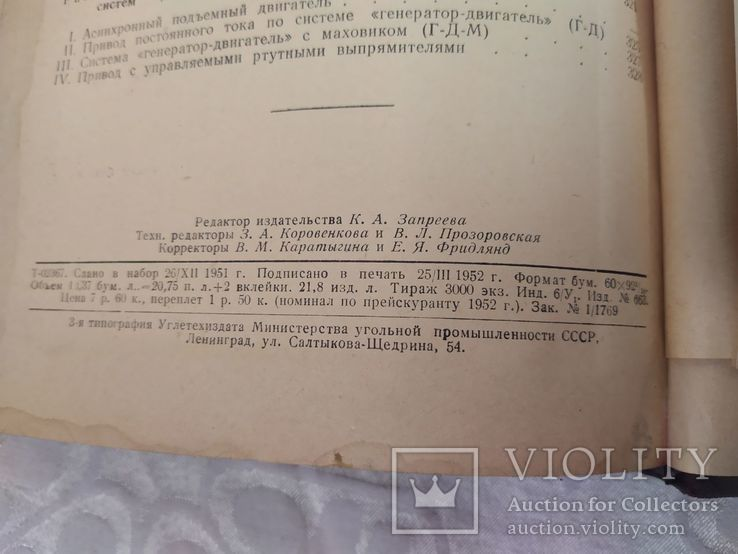 Физико механические основы электрического рудничного подъёма углетехиздат 1952, фото №8