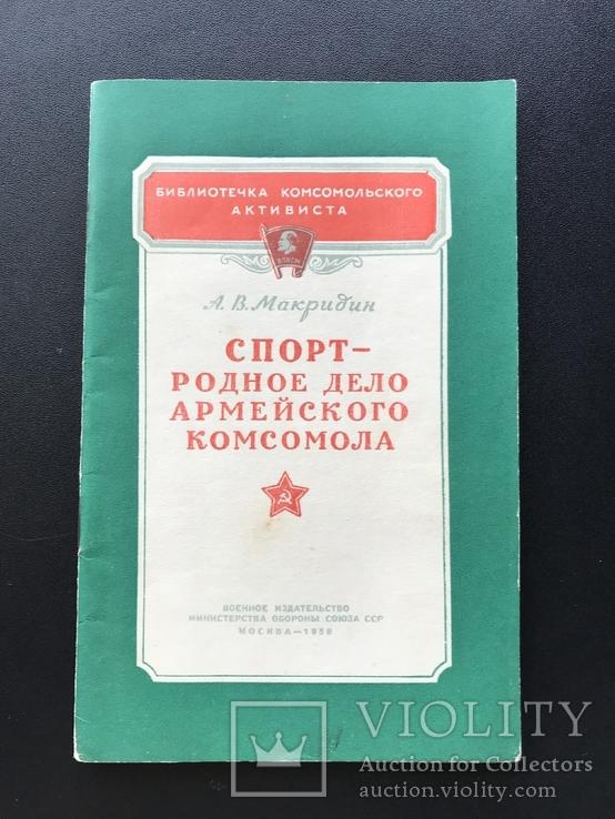 1958 Военное издательство. Спорт. Комсомол, фото №2