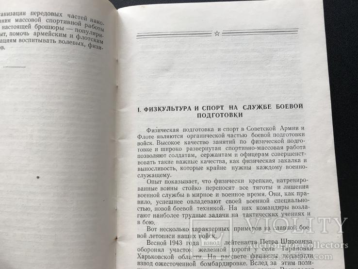 1958 Военное издательство. Спорт. Комсомол, фото №5