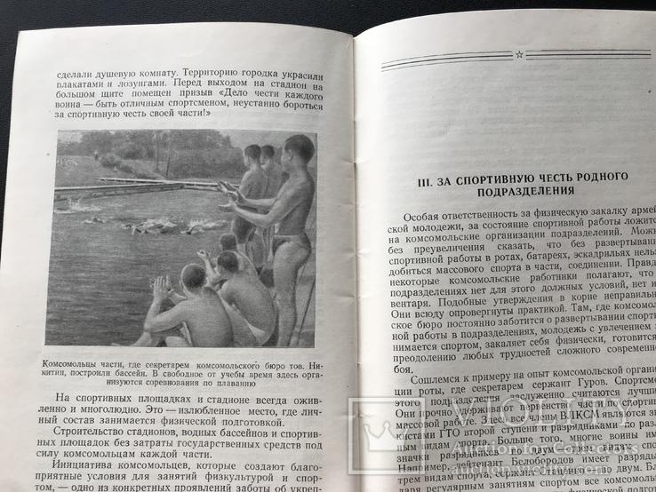 1958 Военное издательство. Спорт. Комсомол, фото №10