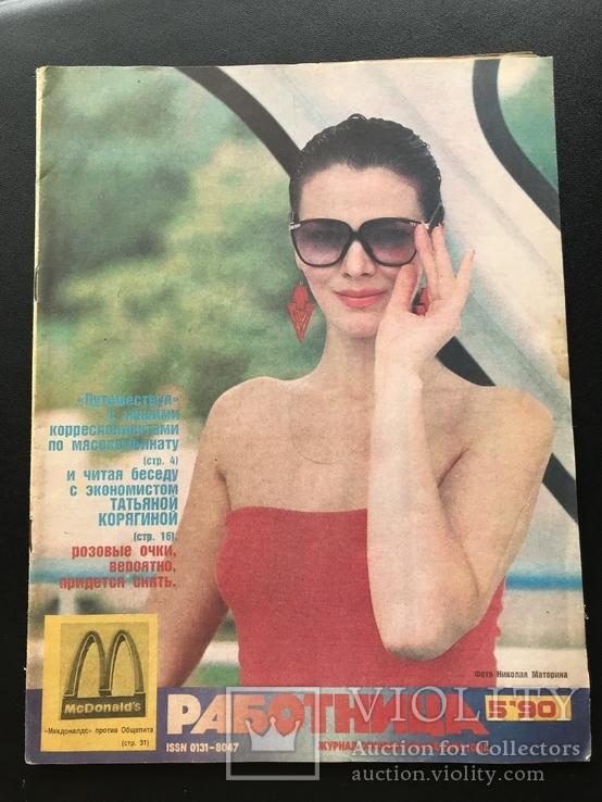 1990 Работница. Первый Макдоналдс СССР, фото №3