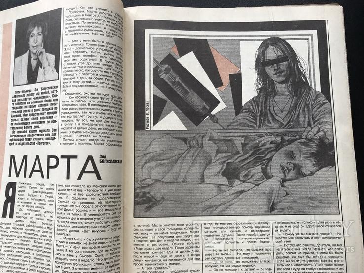 1990 Работница. Первый Макдоналдс СССР, фото №6