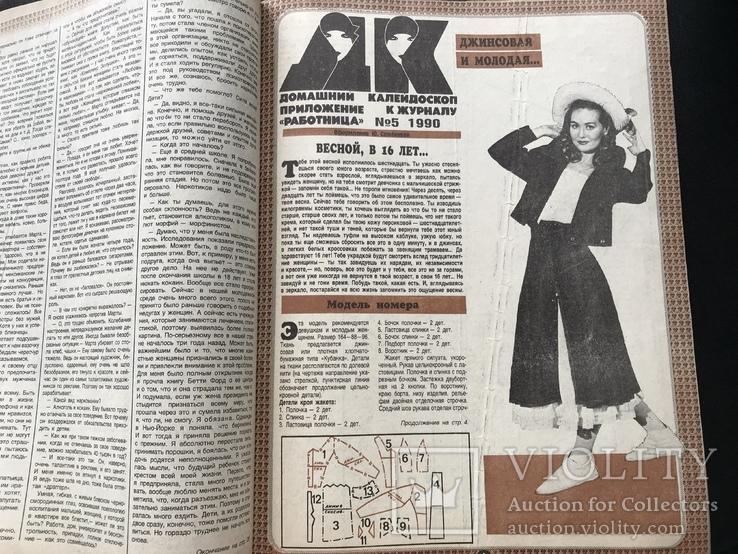 1990 Работница. Первый Макдоналдс СССР, фото №7
