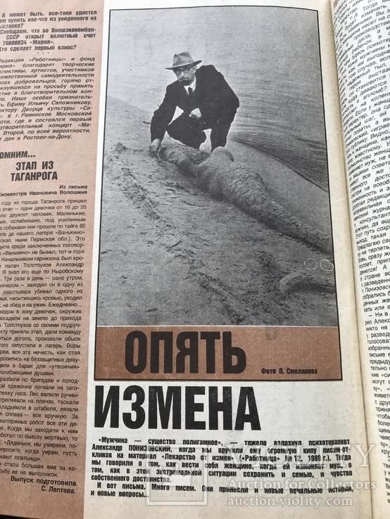 1990 Работница. Первый Макдоналдс СССР, фото №9