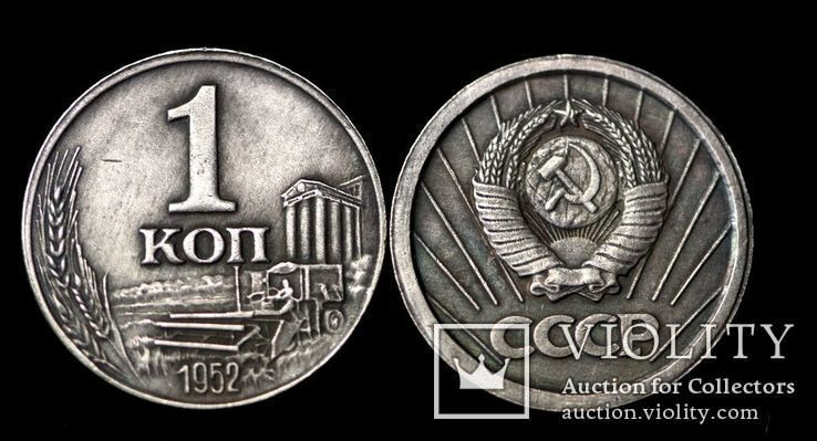 1 копейка 1952 год копия пробной монеты СССР