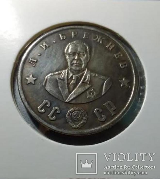 50 рублей 1945 года Л.И. Брежнев монета СССР копия, фото №2