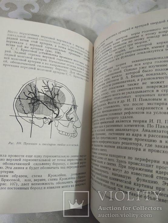 Оперативная хирургия. Бабук 1962, фото №4