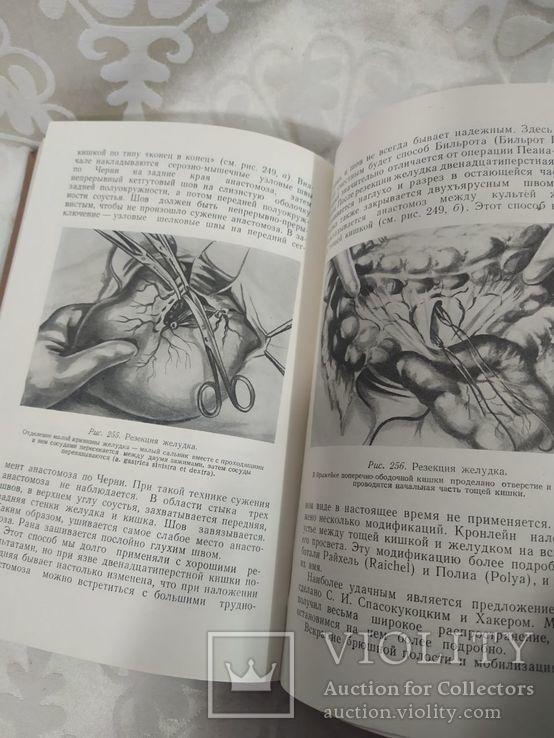 Оперативная хирургия. Бабук 1962, фото №8