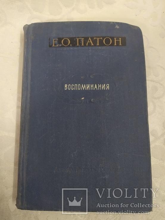 Е.Патон воспоминания 1955, фото №2