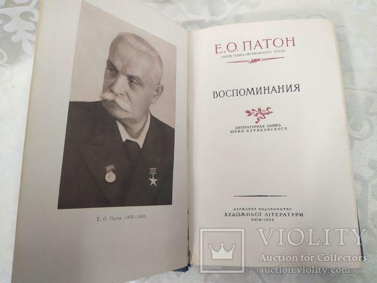 Е.Патон воспоминания 1955, фото №3