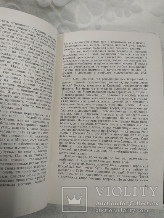 Е.Патон воспоминания 1955, фото №4