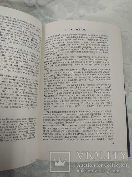 Е.Патон воспоминания 1955, фото №5