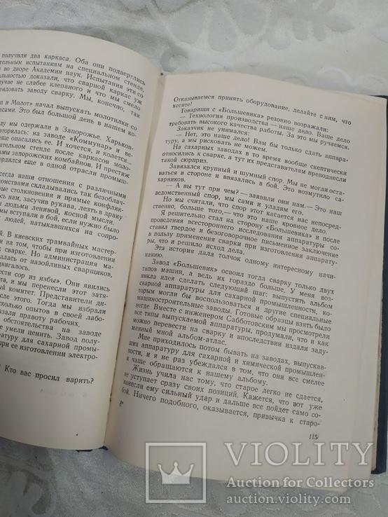 Е.Патон воспоминания 1955, фото №6