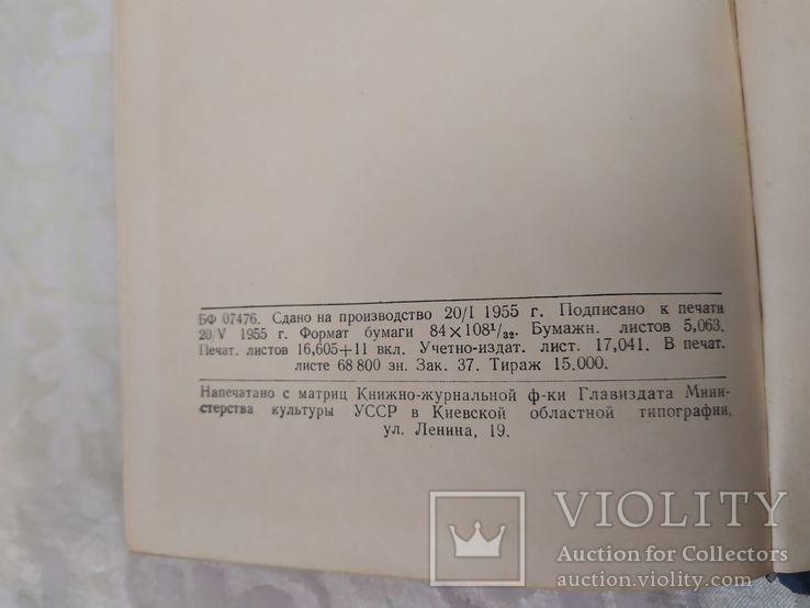 Е.Патон воспоминания 1955, фото №7
