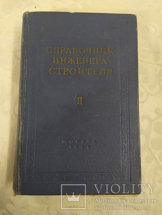Справочник инженера строителя. Том 2 1959, фото №2