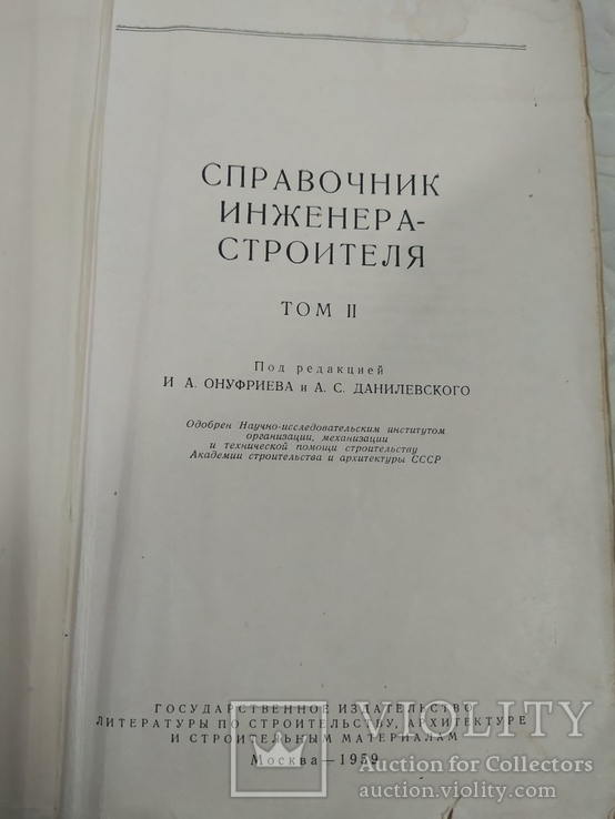Справочник инженера строителя. Том 2 1959, фото №4