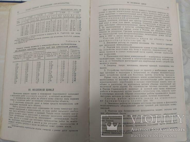 Справочник инженера строителя. Том 2 1959, фото №5