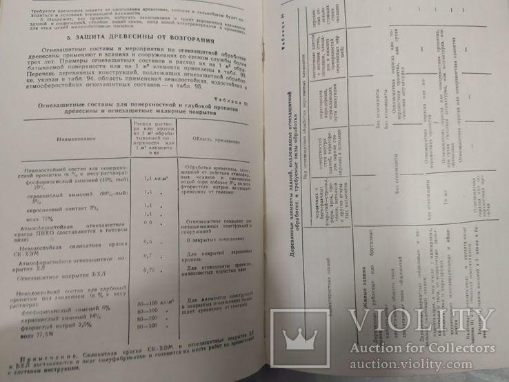 Справочник инженера строителя. Том 2 1959, фото №6