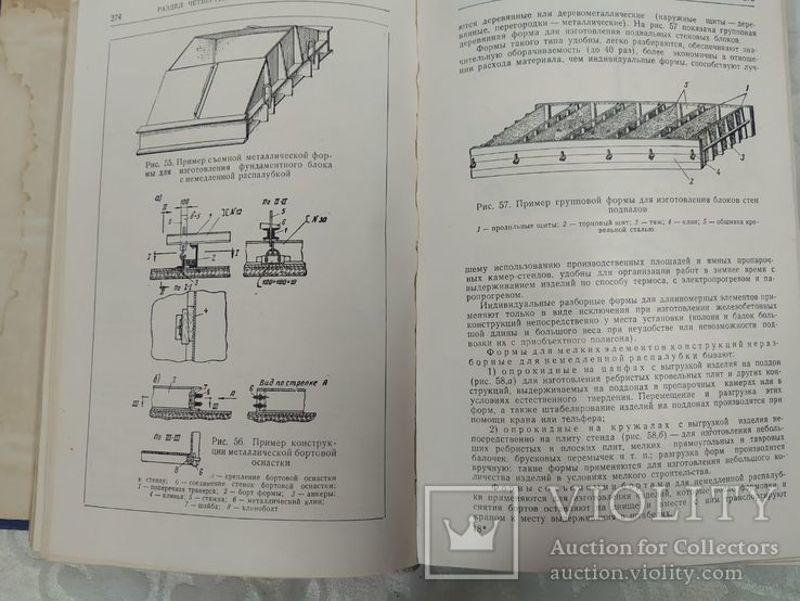 Справочник инженера строителя. Том 2 1959, фото №7