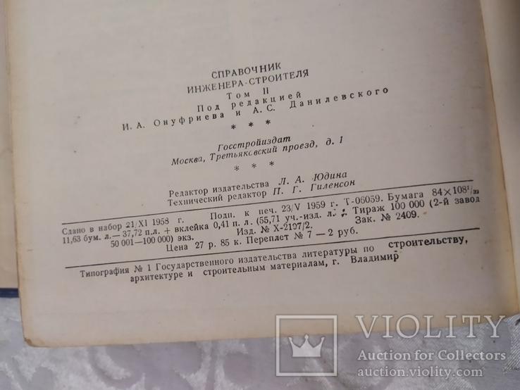 Справочник инженера строителя. Том 2 1959, фото №9