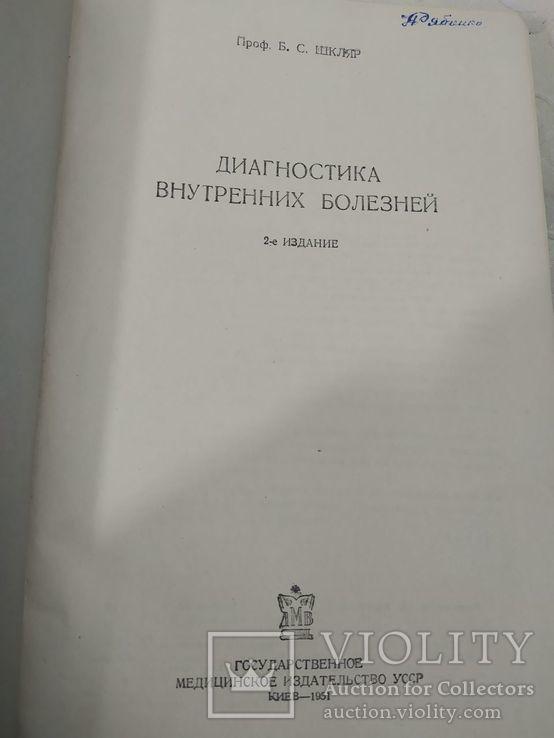 Диагностика внутренних болезней госмедиздат 1951, фото №3