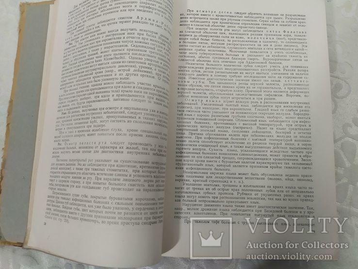 Диагностика внутренних болезней госмедиздат 1951, фото №4