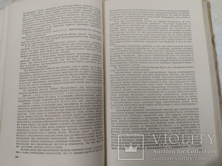 Диагностика внутренних болезней госмедиздат 1951, фото №6