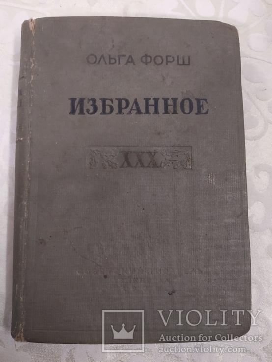 Ольга Форш. Избранное 1939, фото №2