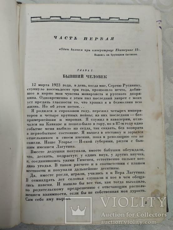 Ольга Форш. Избранное 1939, фото №4