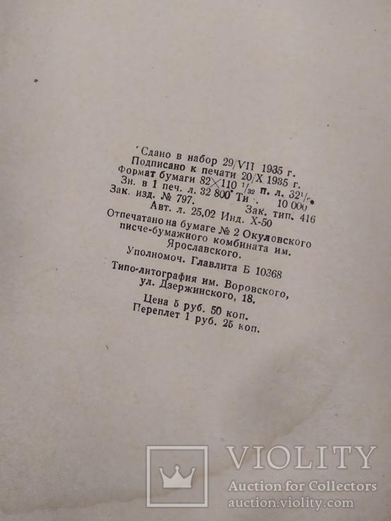 Джозеф Конрад. Фрейя семи островов 1935, фото №7
