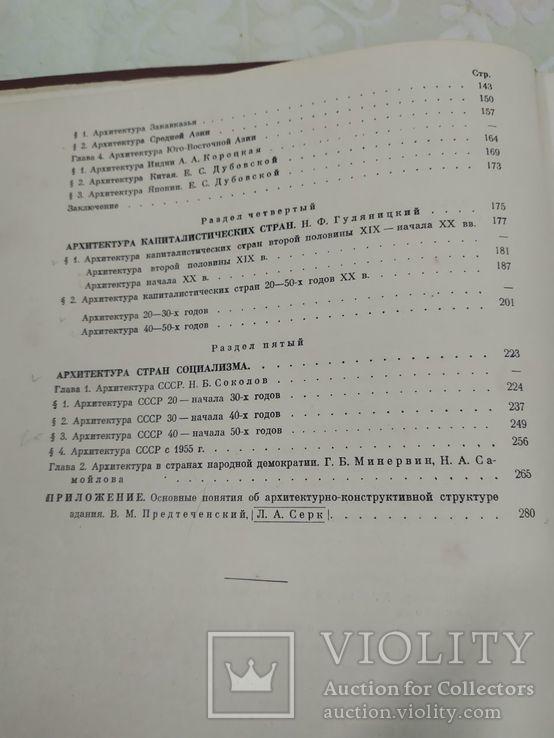 Архитектура гражданских и промышленных зданий 1962, фото №5