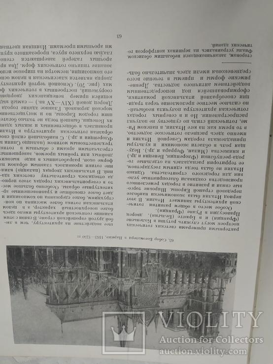 Архитектура гражданских и промышленных зданий 1962, фото №6