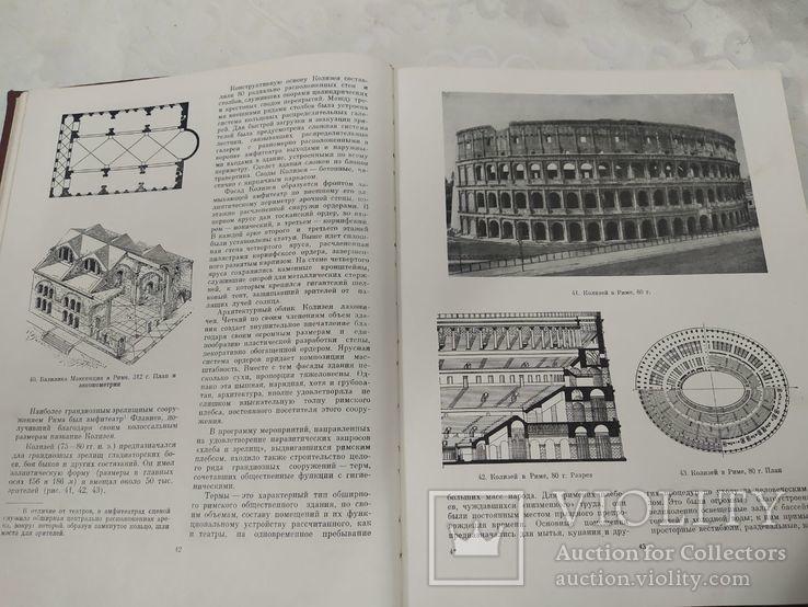Архитектура гражданских и промышленных зданий 1962, фото №7