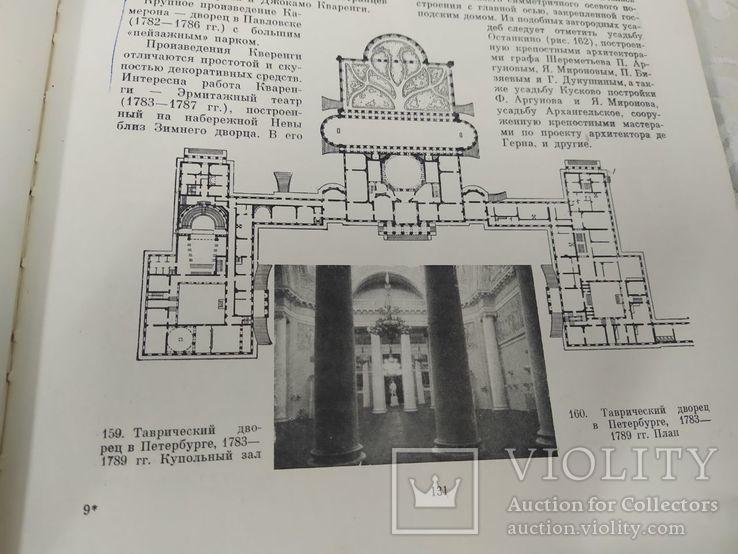 Архитектура гражданских и промышленных зданий 1962, фото №9