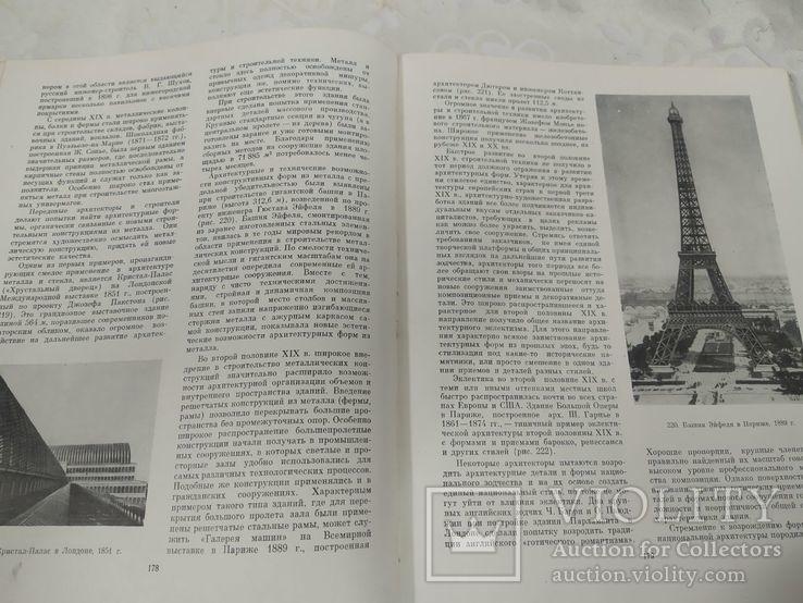 Архитектура гражданских и промышленных зданий 1962, фото №10