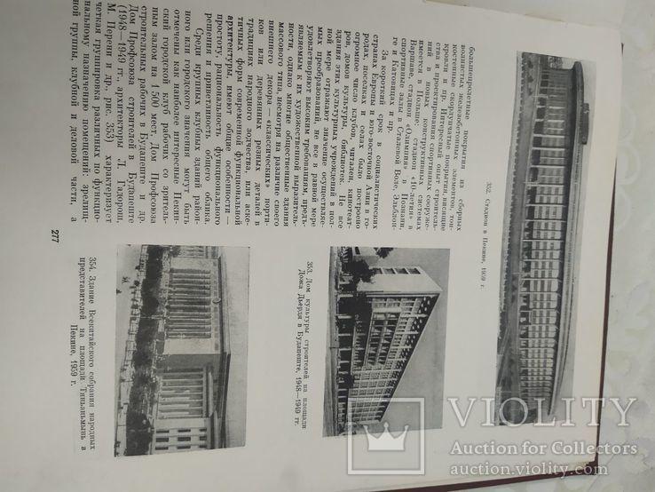 Архитектура гражданских и промышленных зданий 1962, фото №12