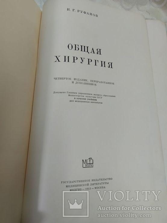 Общая хирургия. Медгиз 1953, фото №3