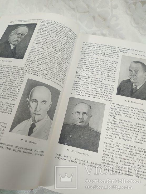 Общая хирургия. Медгиз 1953, фото №5