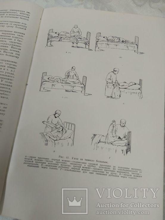 Общая хирургия. Медгиз 1953, фото №6