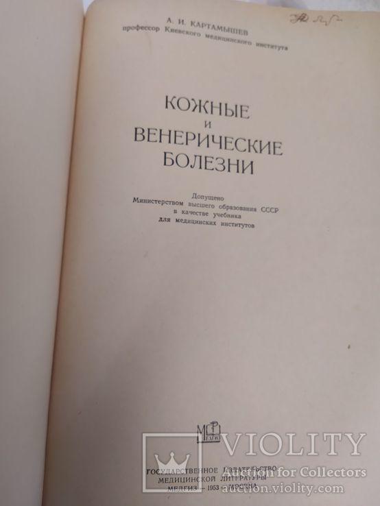Кожные и венерические заболевания. Медгиз 1953, фото №3
