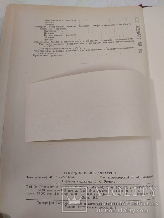 Кожные и венерические заболевания. Медгиз 1953, фото №9