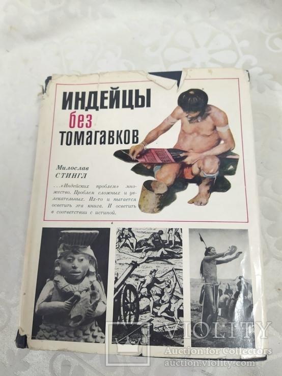 Индейцы без тамагавков 1978, фото №2