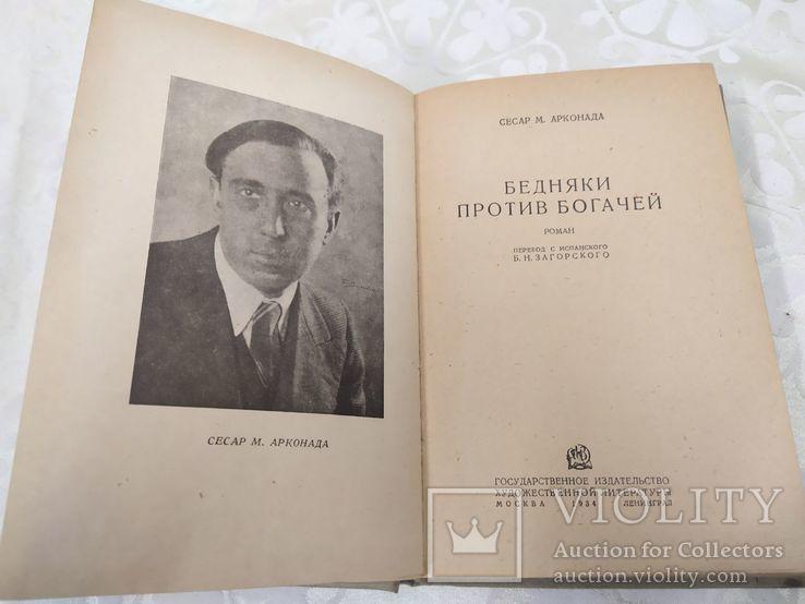 Сесар М.Арконада бедняки против богачей 1934, фото №3